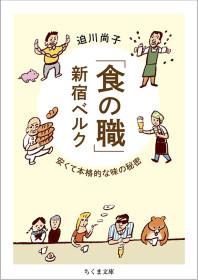 shokunoshoku_h1_s ol
